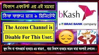 Download Bkash Login Problem Solve Videos - Dcyoutube
