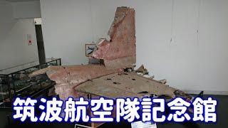 【永遠の0】筑波海軍航空隊記念館 2018年12月3日 ② Imperial Japanese Tsukuba Navy Air Corps