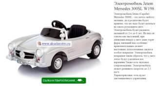 Электромобиль Jetem Mersedes 300SL W198 детские игрушки видео обзор(http://tut-ok.ru/elektromobili/16896.php Электромобиль Jetem (Capella) Mersedes 300SL - это мечта любого малыша, да и родителям будет приятн..., 2016-07-05T17:07:08.000Z)