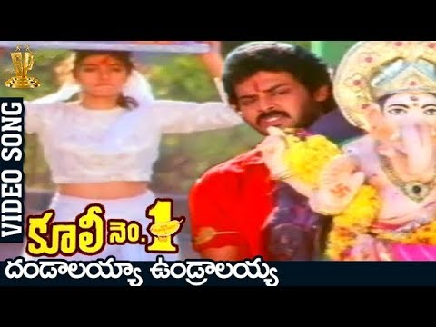 Dandalayya Undralayya Video Song | Coolie No1 Movie | Venkatesh | Tabu |  Suresh Productions