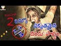 Dandupalyam 2 Movie Review Dandupalyam 2 Public Talk Sanjana Pooja Gandhi 99gmedia