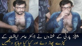See What Happened With Dr Aamir Liaquat in Jalsa Gah Karachi