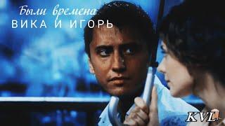 Игорь и Вика || Были времена
