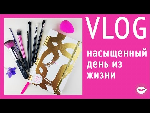 VLOG: Курсы Make Up, ежедневник, секретная работа, магазин NYX!!! | Dasha Voice