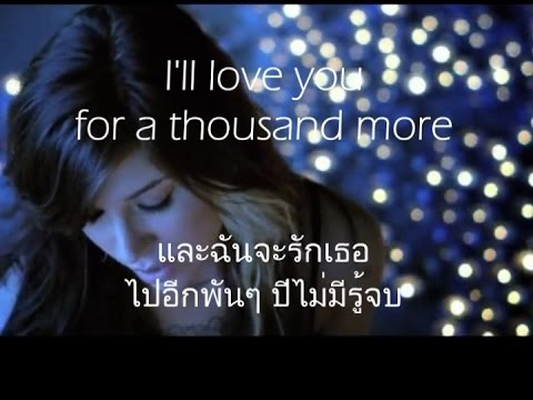 เพลงสากลแปลไทย A Thousand Years : Christina Perri  (Lyrics & ThaiSub)