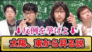常識を全否定!!反例でっかTV!!【ホンマでっかTVパロディ】 thumbnail