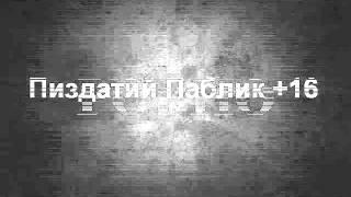 Самий лучший сервер города Ровно(Офф група vk.com/puzdatui_cs Ip:195.138.88.229:27053 Наш сайт в разработке., 2013-07-25T05:45:19.000Z)