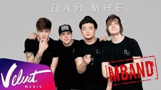 Download ПРЕМЬЕРА СИНГЛА: MBAND - Дай мне (fun-video) Mp3 and Videos