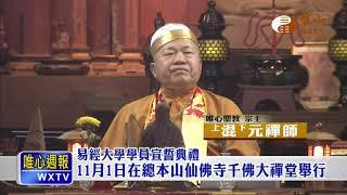 【唯心週報119】| WXTV唯心電視台