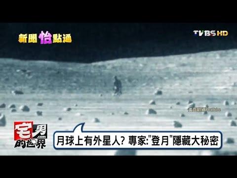 月球上有外星人? 專家:'登月'隱藏大秘密 宅男的世界 20161025