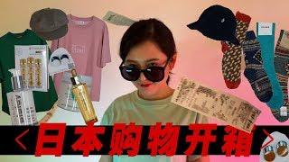 【日本购物开箱分享】有贵到痛心的风衣,还有平价护肤品衣服帽子耳环 | 最用心的一支开箱视频 | 网上也能买到