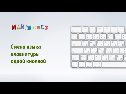 Смена языка клавиатуры одной кнопкой (МакЛикбез)