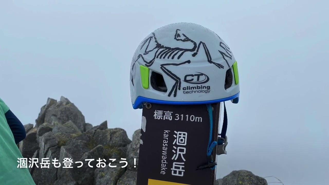 奥穂高岳登山