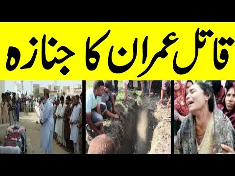 imran news kasur case  hd VIDEO in Hindi|Urdu