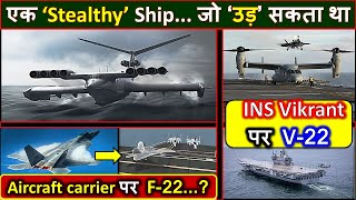 How good was..'Flying-Ship' ? | F-22  on aircraft carrier | V-22  for INS Vikrant ? | Ekranoplan