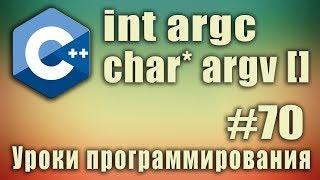 argc argv c++ что это. Параметры функции main argc argv. Аргументы main. C ++ Урок #70