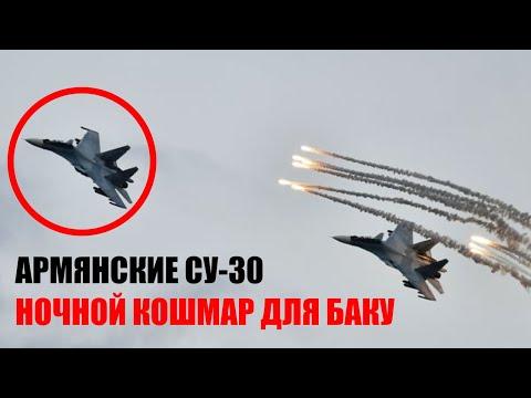 Армянские СУ-30СМ поразили все цели: Кошмар для Баку