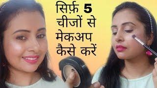 सिर्फ 5 चीजों से कैसे करें रक्षाबंधन मेकअप | 5 Product Makeup tutorial | Kaur tips ♥️