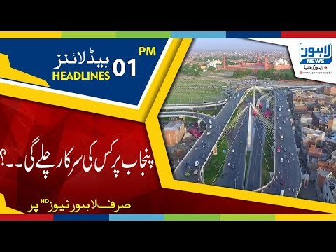 01 PM Headlines Lahore News HD - 27 July 2018