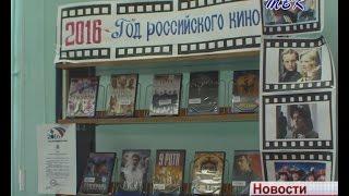 О книгах, посвященных истории кино рассказали сотрудники межпоселенческой библиотеки Искитимского ра
