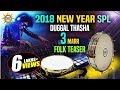 Download 2018 New Year Spl Duggala Thasha 3 Marr Folk Teaser   Folk Special   Disco Recording Company MP3 song and Music Video