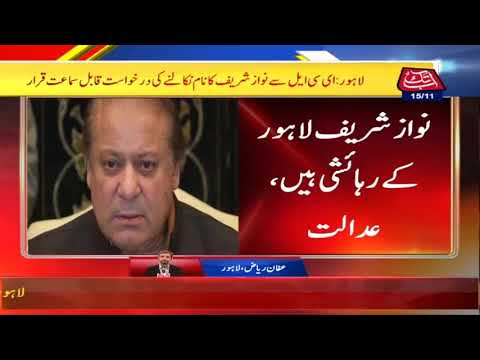 Nawaz on ECL Lahore High Court accepts PML N plea for hearing   15 November 2019   AbbTakk News