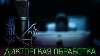 Дикторская обработка голоса