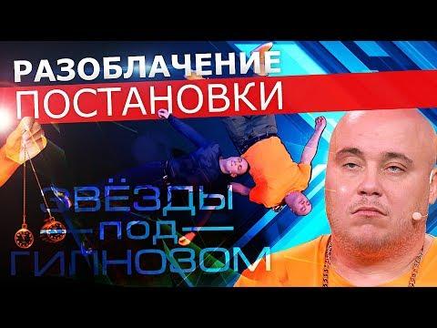 видео: ЗВЕЗДЫ ПОД ГИПНОЗОМ. ПОСТАНОВОЧНЫЙ ПОЗОР РОССИЙСКОГО ТВ