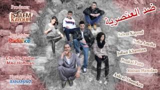 ضد العنصريه - Salem Kayouf, Sofia Amsha, Jolian Kharman, Ponkai Paoa, Maisan ...