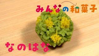 みんなの和菓子「菜の花」 和菓子作りに挑戦できる手づくりキットとこのビデオで、あなたを和菓子に夢中にさせます!