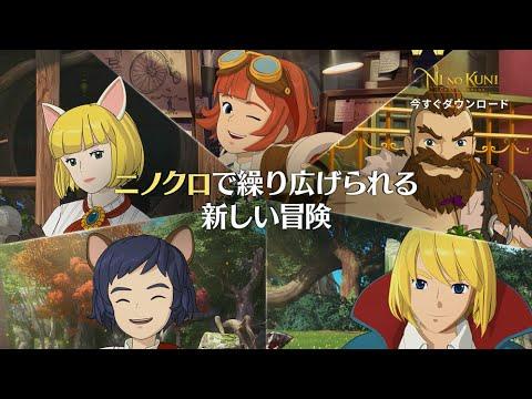 【二ノ国:Cross Worlds】 魅力いっぱいなキャラクター達と一緒に旅に出てみましょう!