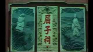 〖话说长江〗14回: B/02  洞庭天下水 岳陽天下樓 中央电视台