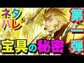 【ネタバレ注意】Fate/stay night シリーズ アニメじゃわからない!ギルガメッシュの…