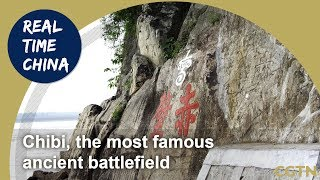 Live: 'Real Time China' – the most famous ancient battlefield 直播中国Day 6——赤壁