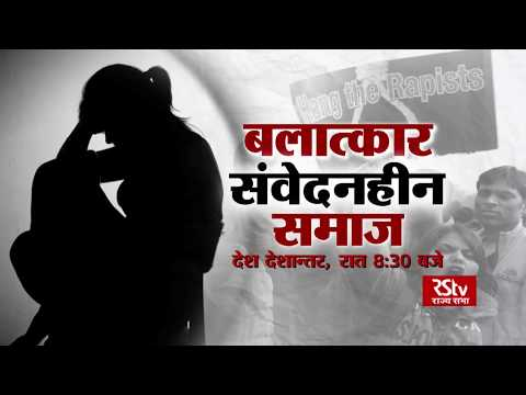 Promo - Desh Deshantar | बलात्कार: संवेदनहीन समाज | Insensitivity to rape | 8:30 pm