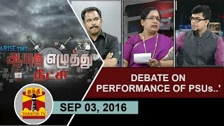 Aayutha Ezhuthu Neetchi 03-09-2016 Debate on 'Performance of PSUs..' – Thanthi TV Show