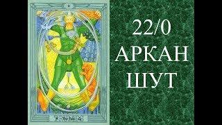 22 Аркан Шут и дата рождения
