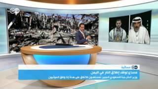 مسائية DW: مساعي وقف إطلاق النار في اليمن ـ هل من أمل؟