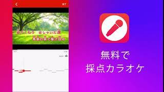 [無料で採点カラオケアプリ] うたスマMovie screenshot 3