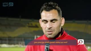 مصر العربية | أحمد عيد يكشف تفاصيل أزمته مع حسام حسن