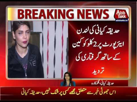 Hadiqa Kiani denies arrest in London over cocaine smuggling charges (2)