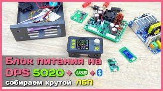 📦 DPS5020-USB-Bt - Лабораторный блок питания с АлиЭкспресс своими руками