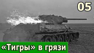 05 «Тигры» в грязи. Воспоминания немецкого танкиста