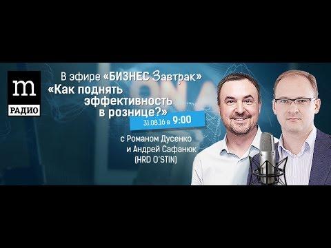 Как повысить эффективность в рознице? Андрей Сафанюк Бизнес завтрак Романа Дусенко РадиоМедиаметрикс