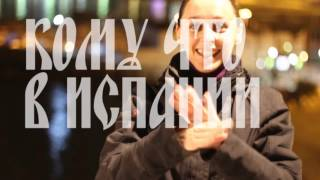 Язык жестов(Язык жестов в Испании. Как понять испанцев не зная языка? Ответь на вопросы теста Этот жест означает - а)..., 2015-12-12T20:08:18.000Z)