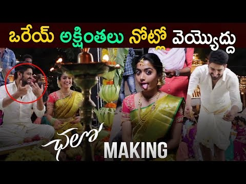 Chalo Movie Making Video Unseen || Naga Shourya | Rashmika Mandanna