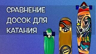 Сравнение досок для катания - скейт, круизер или лонг