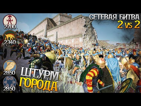 Штурм Греческого Города! Сетевая Битва 2 VS 2 в Total War: Rome 2