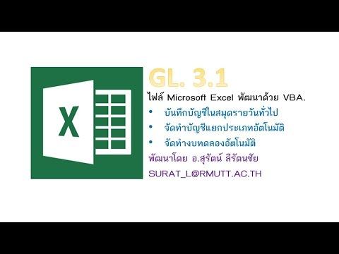 การใช้โปรแกรม MS. Excel บันทึกบัญชี แยกประเภท และ งบทดลอง อัตโนมัติ (GL3 1)