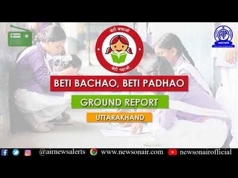 273 #GroundReport on Beti Bachao Beti Padhao Yojana (English): From Uttarakhand, Dehradun